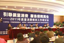"""2011年3月29日,中国质量检验协会主办的""""2011年质量消费维权工作研讨会""""在北京隆重举行"""