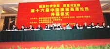 中国质量检验协会承办的