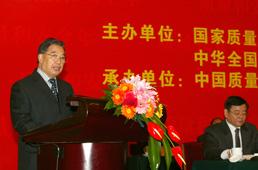 全国政协副主席李金华参加第十六届中国质量高层论坛并讲话