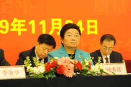 十届全国人大常委会副委员长顾秀莲参加第十六届中国质量高层论坛