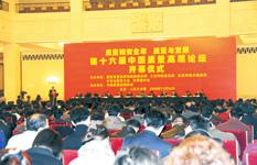 2009年11月24日,国家质检总局联合工信部等相关部委共同主办的
