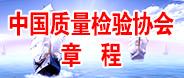 中国质量检验协会章程