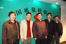 2009年1月19日,质检总局副局长刘平均到中国质量检验协会考察;图为刘平均亲切接见时任协会秘书长张军、协会秘书长助理张明和相关人员。
