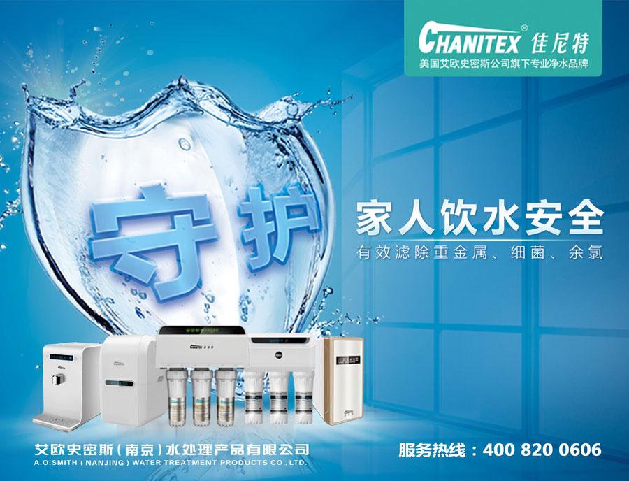 艾欧史密斯(南京)水处理产品有限公司_全国质