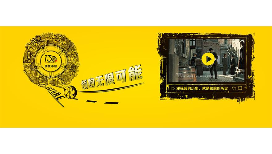 住友橡胶(中国)有限公司
