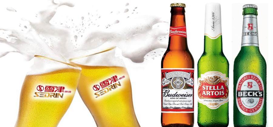 百威英博雪津啤酒有限公司