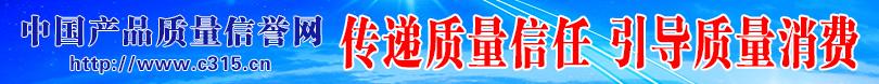中国消费网