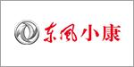 东风小康汽车有限公司