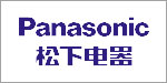 松下电器(中国)有限公司