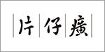 福建片仔癀化妆品有限公司
