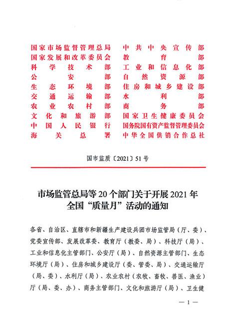 """市场监管总局等20个部门关于开展2021年全国""""质量月""""活动的通知"""