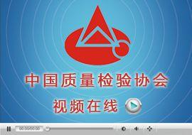 中国质量检验协会