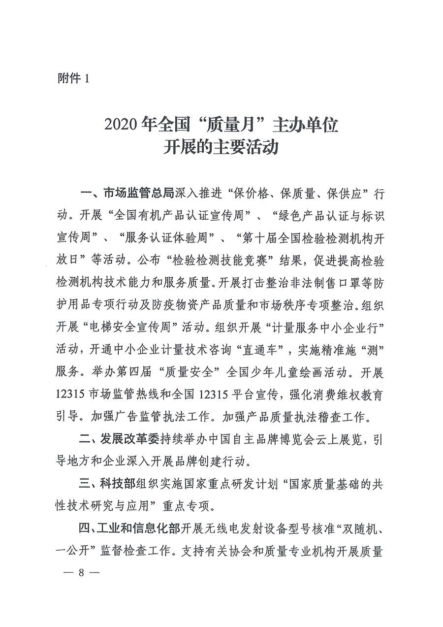 """市场监管总局等16个部门关于开展2020年全国""""质量月""""活动的通知(国市监质〔2020〕133号)"""