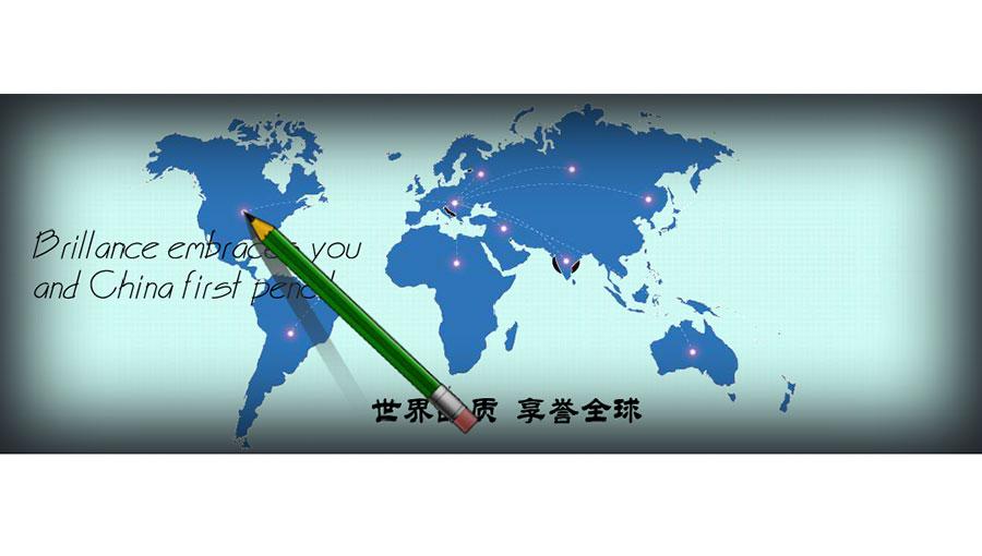 https://www.chinatt315.org.cn/static/active/2021315/chinafirstpencil-3.jpg