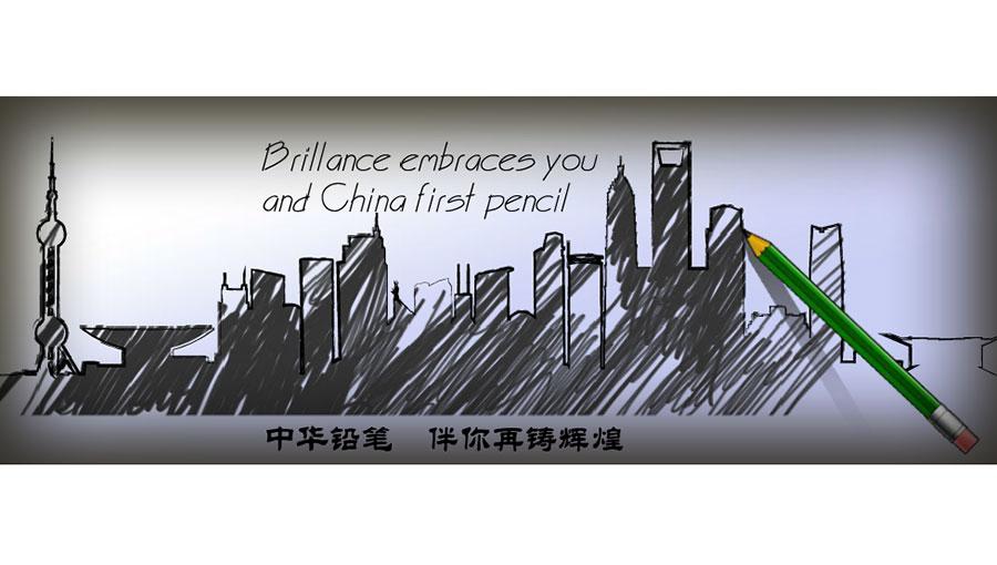 https://www.chinatt315.org.cn/static/active/2021315/chinafirstpencil-5.jpg