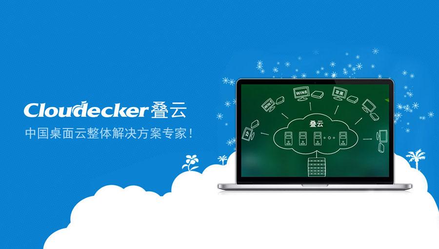 https://www.chinatt315.org.cn/static/active/2021315/cloudecker-2.jpg