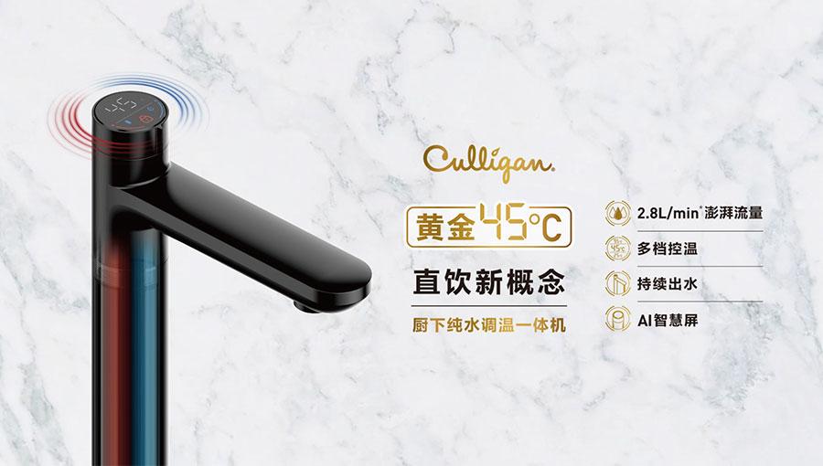 https://www.chinatt315.org.cn/static/active/2021315/culligan-4.jpg