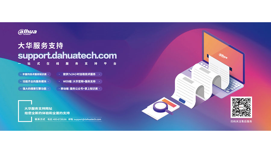 https://www.chinatt315.org.cn/static/active/2021315/dahuatech-1.jpg