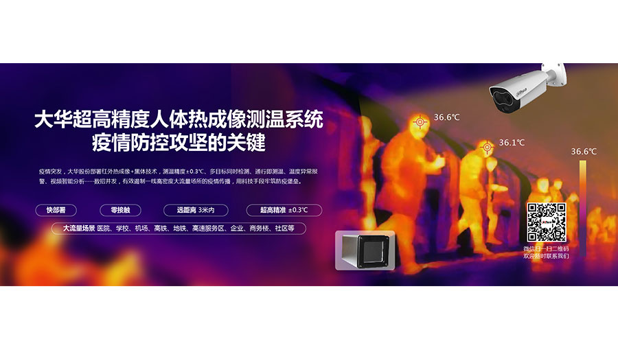 https://www.chinatt315.org.cn/static/active/2021315/dahuatech-3.jpg