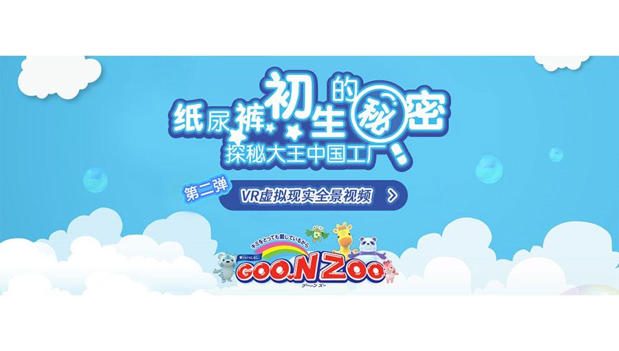 https://www.chinatt315.org.cn/static/active/2021315/dawang-goon-6.jpg