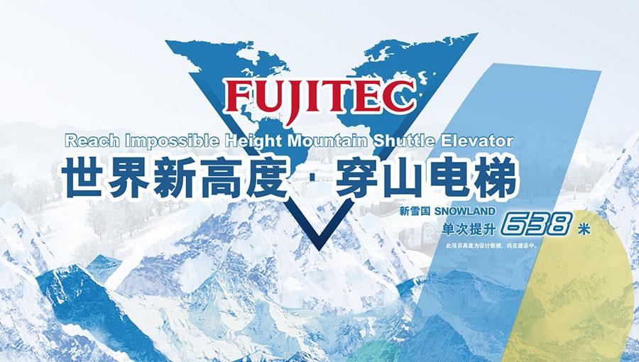 https://www.chinatt315.org.cn/static/active/2021315/fujitec-5.jpg