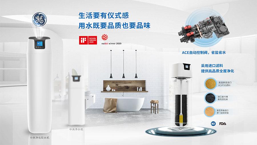 https://www.chinatt315.org.cn/static/active/2021315/generalwatertech-8.jpg