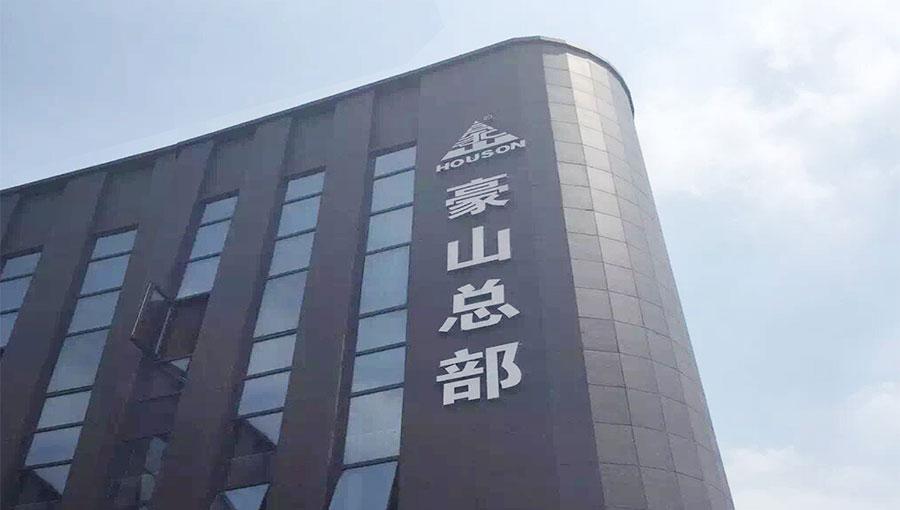 https://www.chinatt315.org.cn/static/active/2021315/haoshan-1.jpg