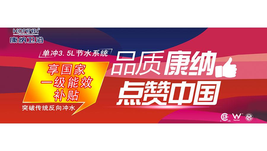https://www.chinatt315.org.cn/static/active/2021315/konna-2.jpg