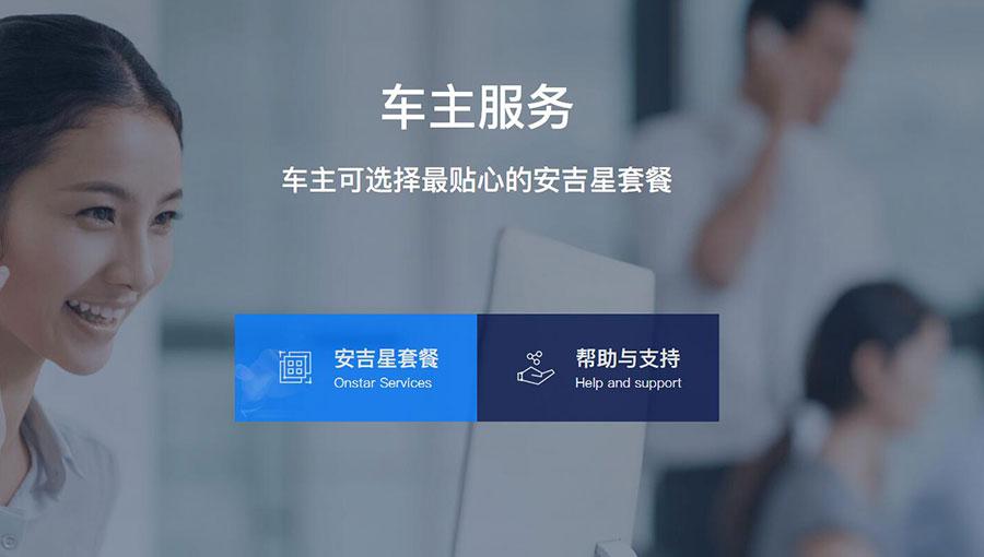 https://www.chinatt315.org.cn/static/active/2021315/onstar-3.jpg