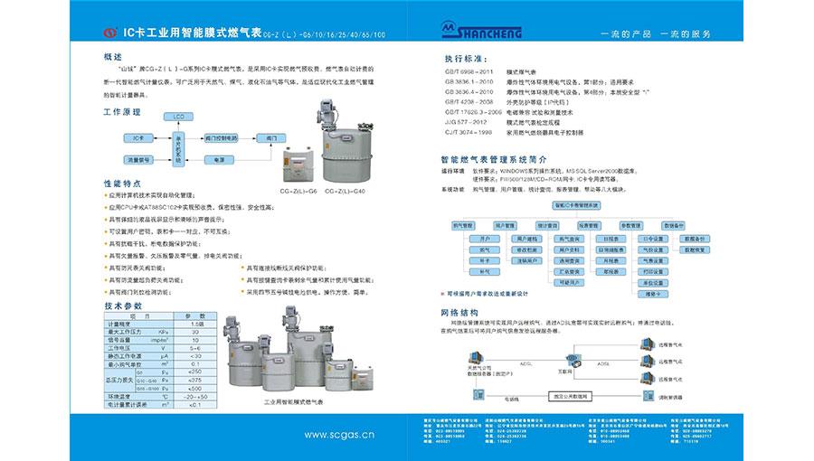 https://www.chinatt315.org.cn/static/active/2021315/scgas-15.jpg