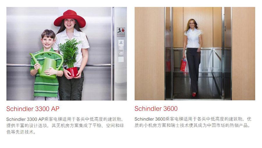 https://www.chinatt315.org.cn/static/active/2021315/schindler-4.jpg