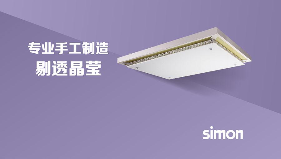 https://www.chinatt315.org.cn/static/active/2021315/simon-5.jpg