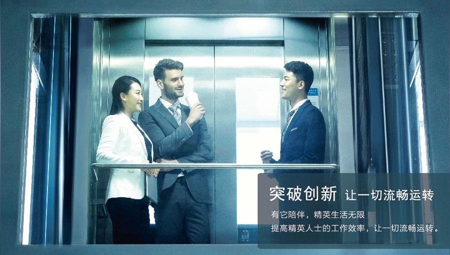 https://www.chinatt315.org.cn/static/active/2021315/toshiba-elevator-1.jpg