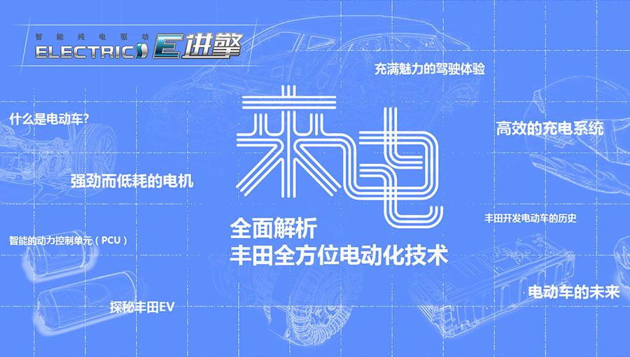 https://www.chinatt315.org.cn/static/active/2021315/toyota-4.jpg
