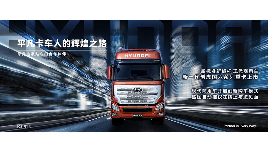 https://www.chinatt315.org.cn/static/active/2021315/trucknbus-1.jpg