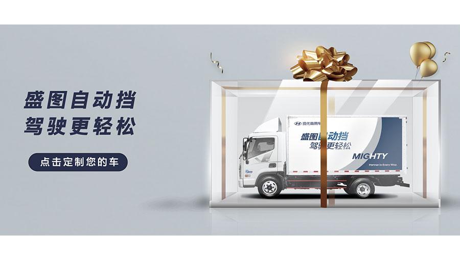 https://www.chinatt315.org.cn/static/active/2021315/trucknbus-3.jpg