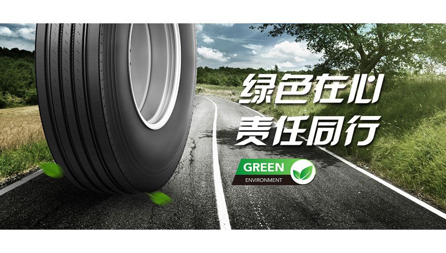 https://www.chinatt315.org.cn/static/active/2021315/ty-tyre-3.jpg