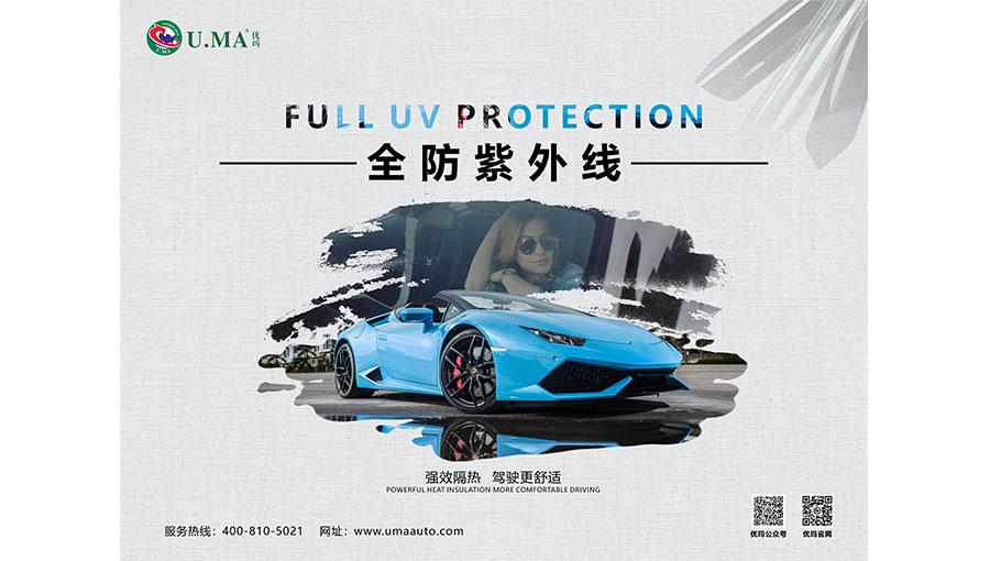 https://www.chinatt315.org.cn/static/active/2021315/umaauto-6.jpg
