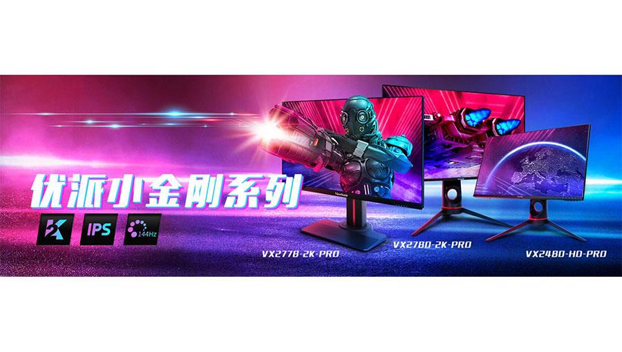 https://www.chinatt315.org.cn/static/active/2021315/viewsonic-9.jpg
