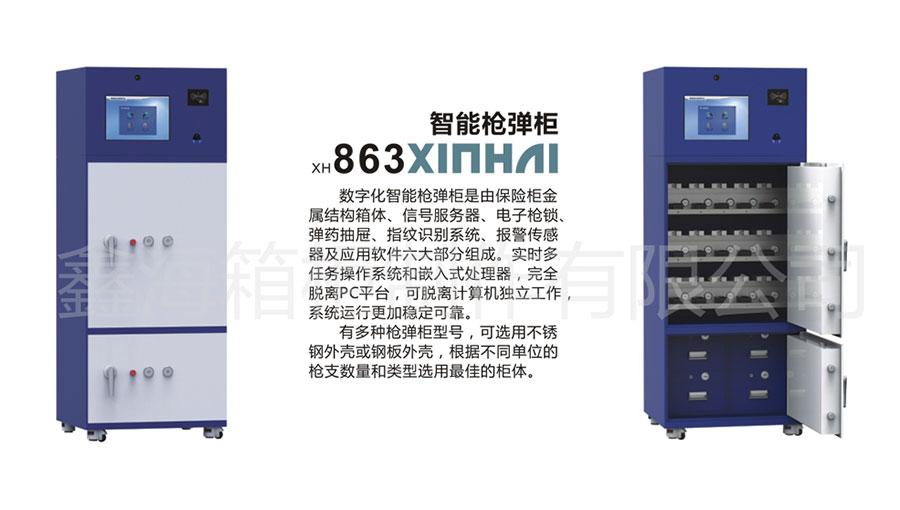 https://www.chinatt315.org.cn/static/active/2021315/xinhai-china-12.jpg