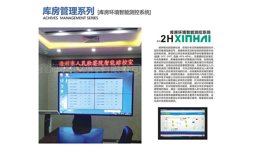 https://www.chinatt315.org.cn/static/active/2021315/xinhai-china-13.jpg