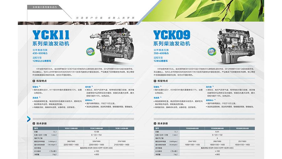 https://www.chinatt315.org.cn/static/active/2021315/yuchai-1.jpg