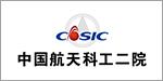 中国航天科工集团第二研究院