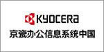 京瓷办公信息系统(中国)有限公司