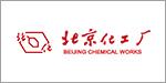 北京化工厂有限责任公司