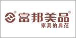 宁波富邦家具有限公司