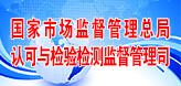 国家市场监管总局认可与检验检测监督管理司